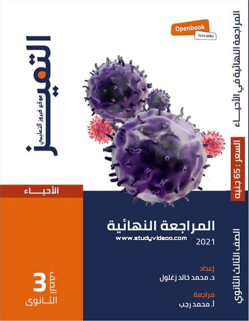 تحميل كتاب التميز في الأحياء مراجعة نهائية للصف الثالث الثانوى 2021