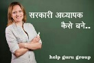 Teacher kaise bane Hindi me