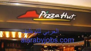 وظائف بيتزا هت دبي