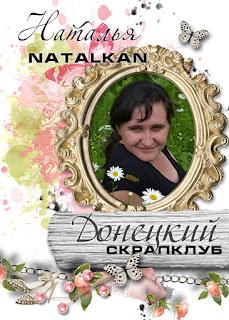 Я в ДК  Донецкого Скрап Клуба
