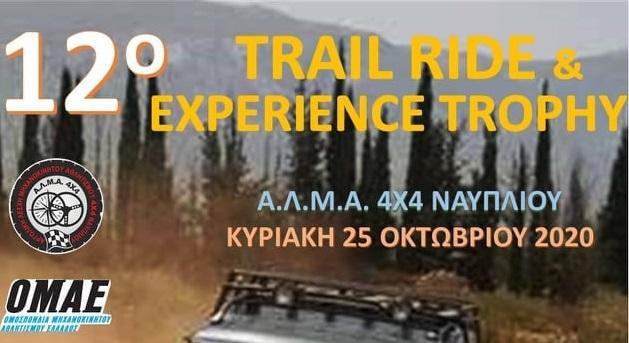 12ο TRAIL RIDE & EXPERIENCE TROPHY από την Α.Λ.Μ.Α. 4Χ4 Ναυπλίου