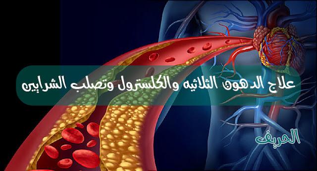 علاج الدهون الثلاثيه والكلسترول وتصلب الشرايين
