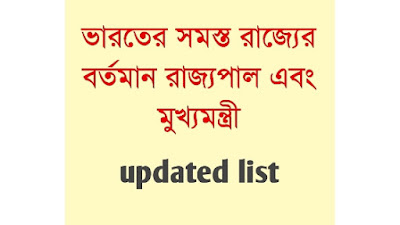 Current Chief ministers and Governors of Indian State in Bengali