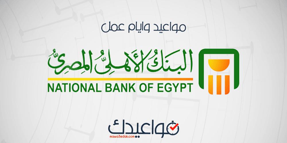 مواعيد عمل البنك الاهلى المصري