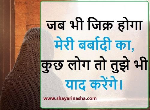 Sad Shayari   दर्द भरी शायरी   Sad Status   Sad Quotes  