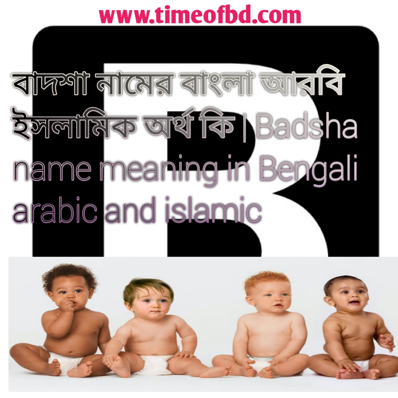 বাদশা নামের অর্থ কি, বাদশা নামের বাংলা অর্থ কি, বাদশা নামের ইসলামিক অর্থ কি, Badsha name meaning in Bengali, বাদশা কি ইসলামিক নাম,