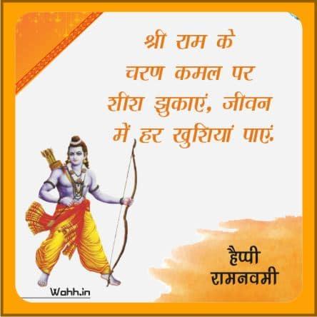 Happy Ram Navami Shayari