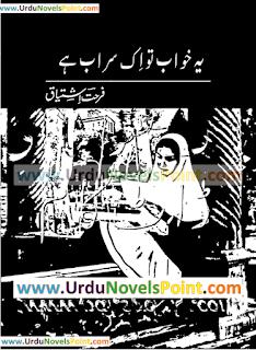 Ye Khawab To Ek Sarab Hai by Farhat Ishtiaq