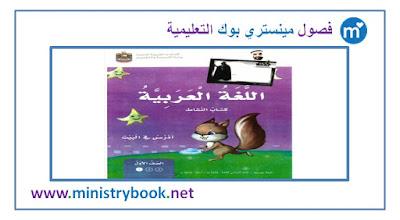 كتاب النشاط لغة عربية