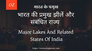 Major-Lakes-And-Related-States-Of-India