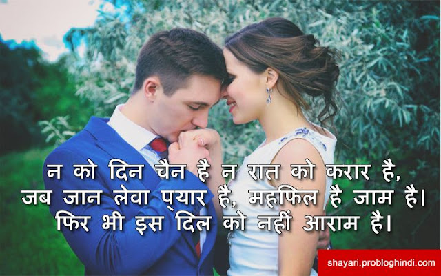 love shayari,love shayari in hindi, love shayari for girlfriend, love shayari for boyfriend, pyar bhari shayari