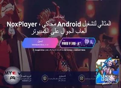 محاكي Nox Player