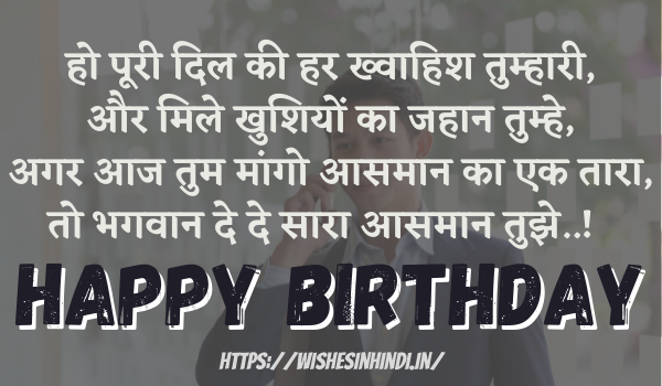 Happy Birthday Wishes In Hindi For Brother in Law 2021
