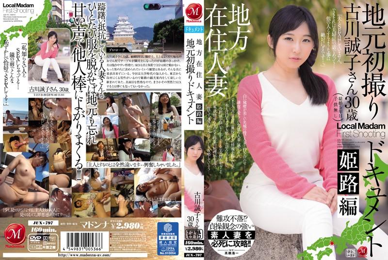 [JUX-797] – 地方在住人妻地元初撮りドキュメント 姫路編 古川誠子