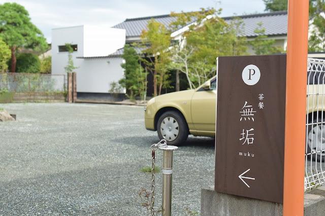 茶餐無垢駐車場