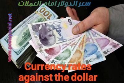 اسعار العملات المحلية والعالمية مقابل الليرة التركية