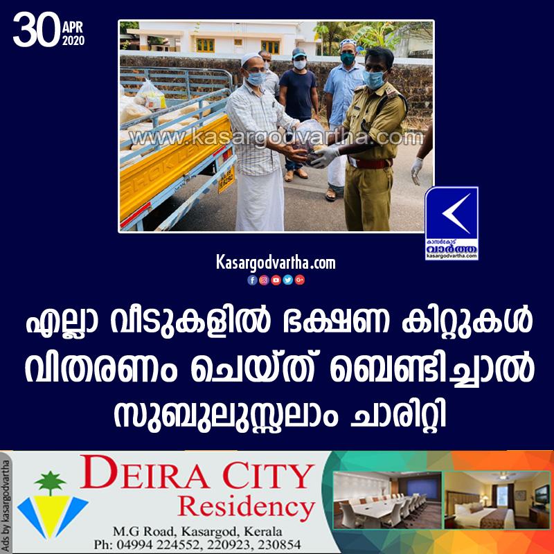 Kerala, News, Bendichal, Food kits, Bendichal Subulussalam Charity distributed food kits