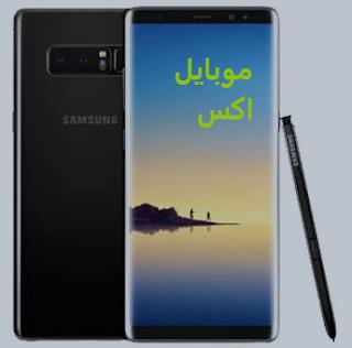 سعر سامسونج جالاكسى نوت 8 Samsung Galaxy Note 8