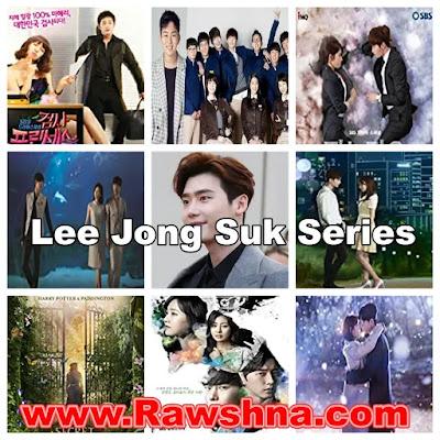 افضل مسلسلات لي جونغ سوك على الاطلاق