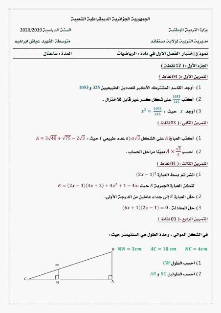 نموذج اختبار السنة متوسط رياضيات %D9%86%D9%85%D9%88%D