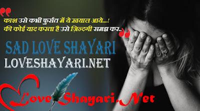 Sad Love Shayari Zindagi Sad Shayari