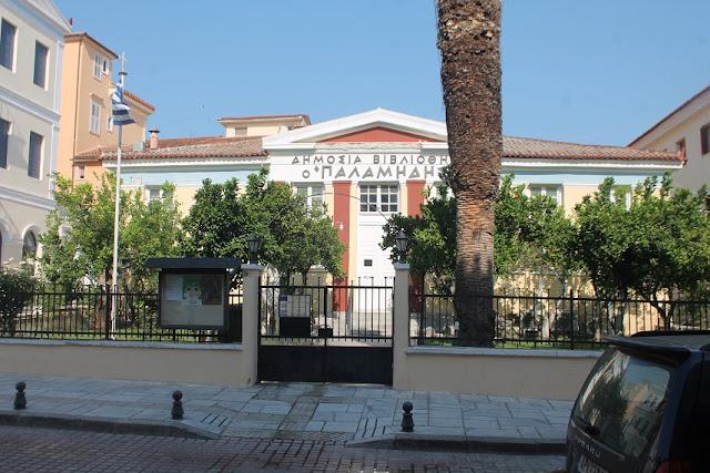 Τι θα γίνει με τη δημόσια βιβλιοθήκη Ναυπλίου;