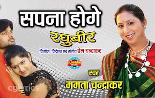 Sapna Hoge Man Ke Baat Re Suwa Na Lyrics   Raghubir   Mamta Chandrakar