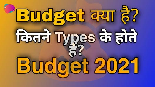 Budget क्या है? इसके कितने प्रकार होते है ? आसान भाषा में समझे! बजट का काम क्या होता है।