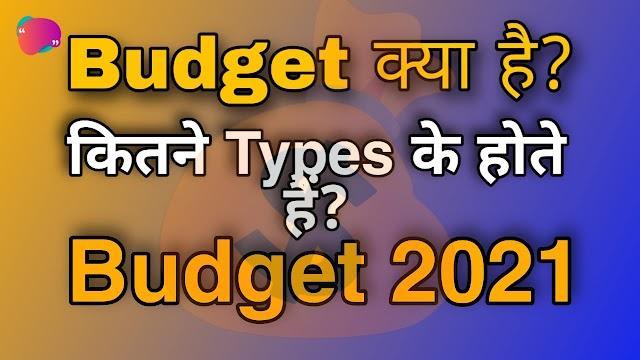 बजट क्या है (Budget Kya Hai) इसके कितने प्रकार होते है ? आसान भाषा में समझे! बजट का काम क्या होता है।