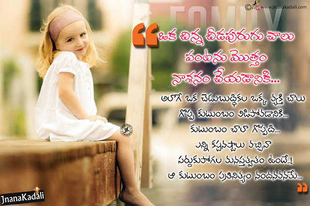 telugu quotes, family importance quotes, combined family importance quotes in telugu, telugu best words about family