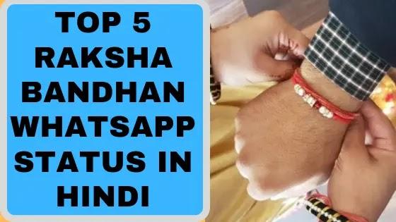 Top 5 New Raksha Bandhan Status in Hindi | Rakhi Celebrations