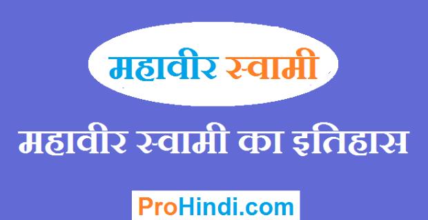 Mahavir-Swami-History-in-Hindi