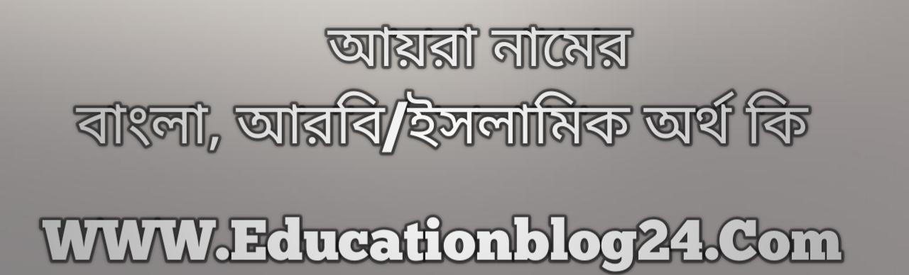 Ayra name meaning in Bengali, আয়রা নামের অর্থ কি, আয়রা নামের বাংলা অর্থ কি, আয়রা নামের ইসলামিক অর্থ কি, আয়রা কি ইসলামিক /আরবি নাম