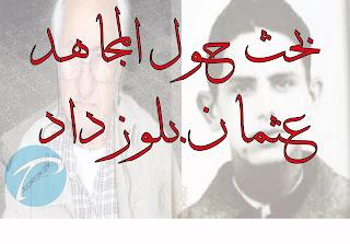 بحث حول المجاهد عثمان بلوزداد