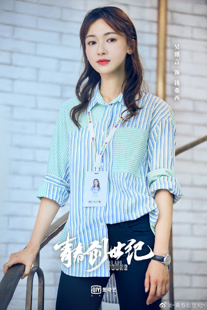 we are young cast Wu Jinyan