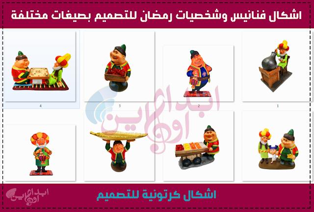 Ramadan-MBC-cartoon-characters