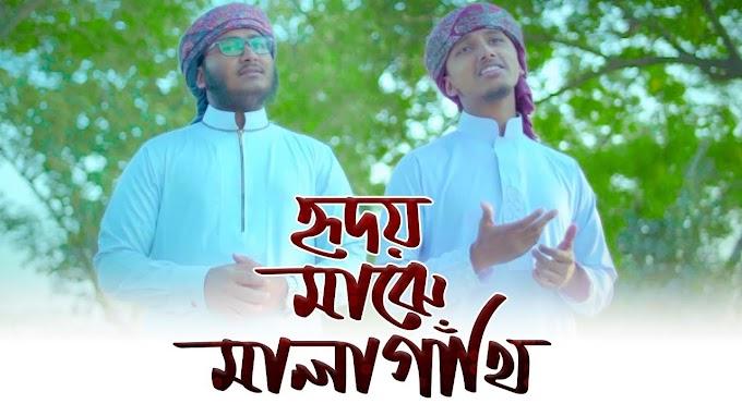 Hridoy Majhe Mala Gathi Lyrics (হৃদয় মাঝে মালা গাঁথি),Mahfuzul Alam,Tawhid Jamil,Bangla Gojol