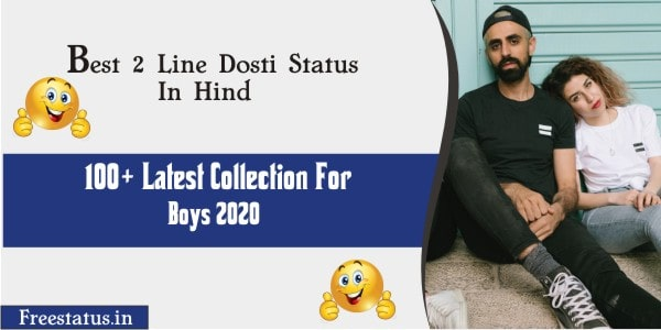 Best 2 Line Dosti Status In Hindi - 100+ Latest Collection For Boys 2020