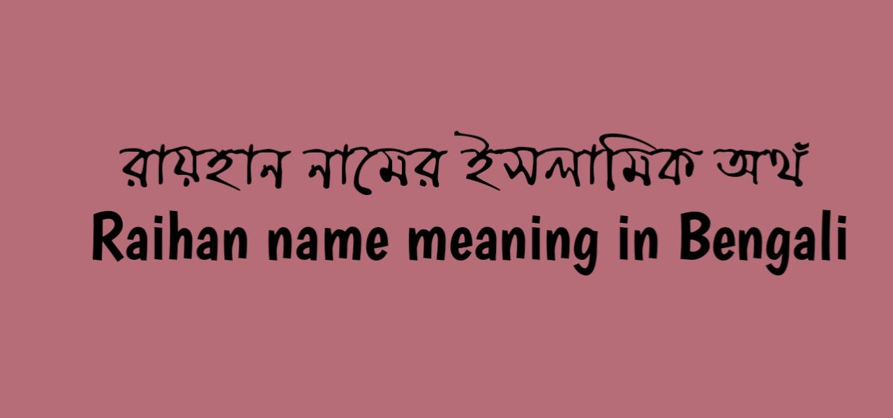 রায়হান নামের অর্থ কি | রায়হান নামের ইসলামিক অর্থ কি | Raihan name meaning in Bengali