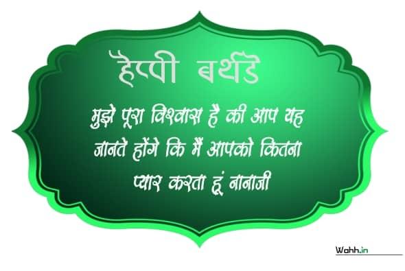 Birthday QuotesFor Nana Ji Hindi
