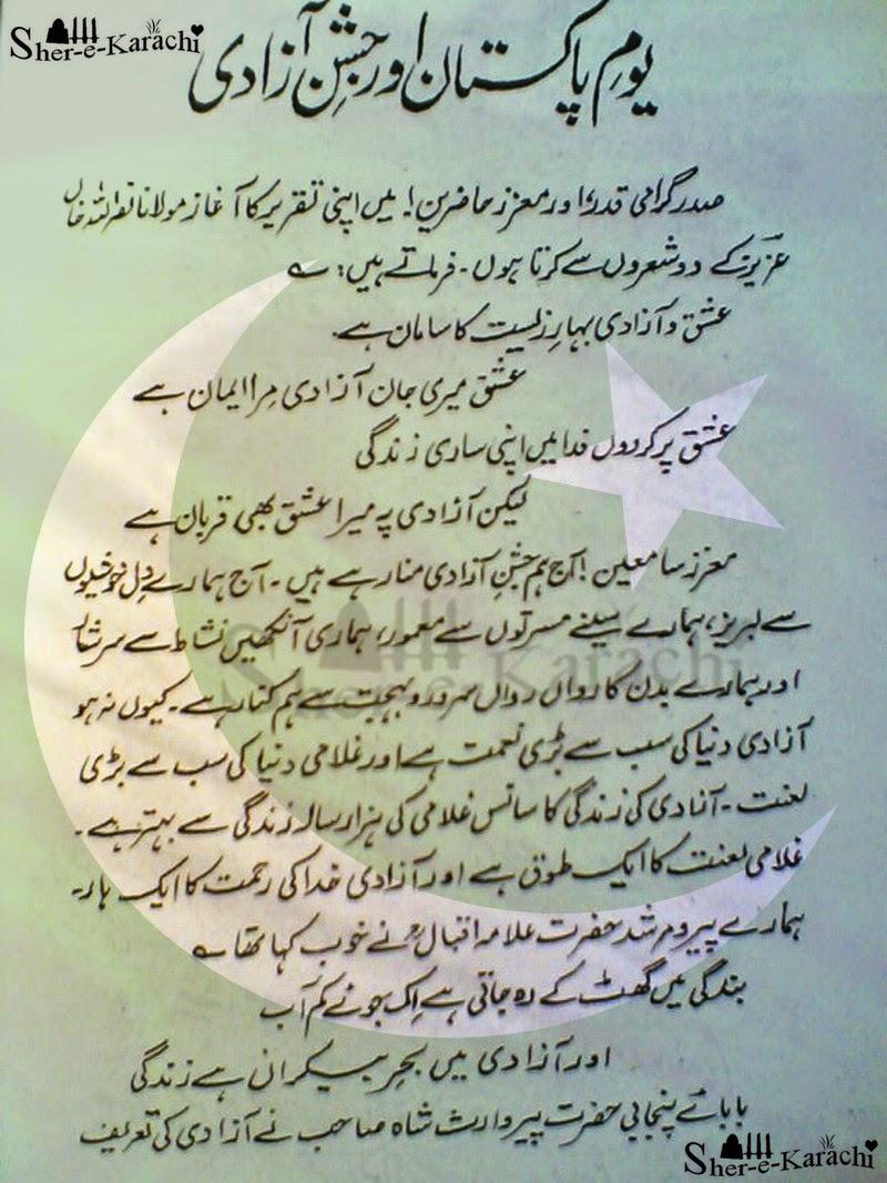 Speech on 14 august in urdu