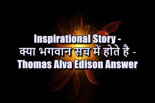 Inspirational Story - क्या भगवान सच में होते है - Thomas Alva Edison Answer
