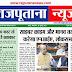 राजपूताना न्यूज ई-पेपर 16 जुलाई 2019 डेली डिजिटल एडिशन