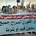 عائلات معتقلي حراك الريف نداء للمطالبة بإطلاق سراح ابنائها.