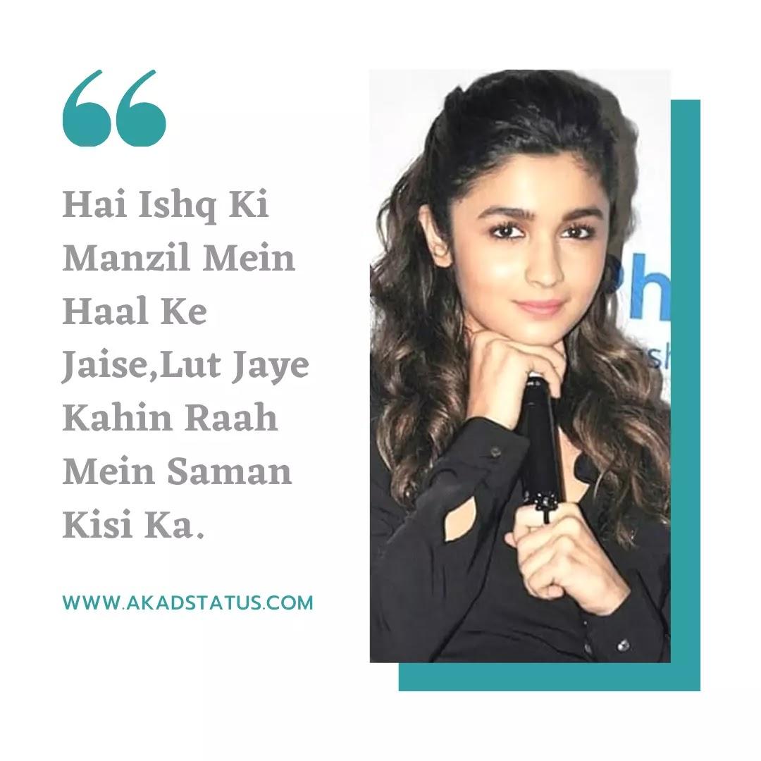 Alia Bhatt shayari images, alia bhatt shayari pic, alia bhatt hindi shayari, alia bhatt sad shayari, alia bhatt quotes