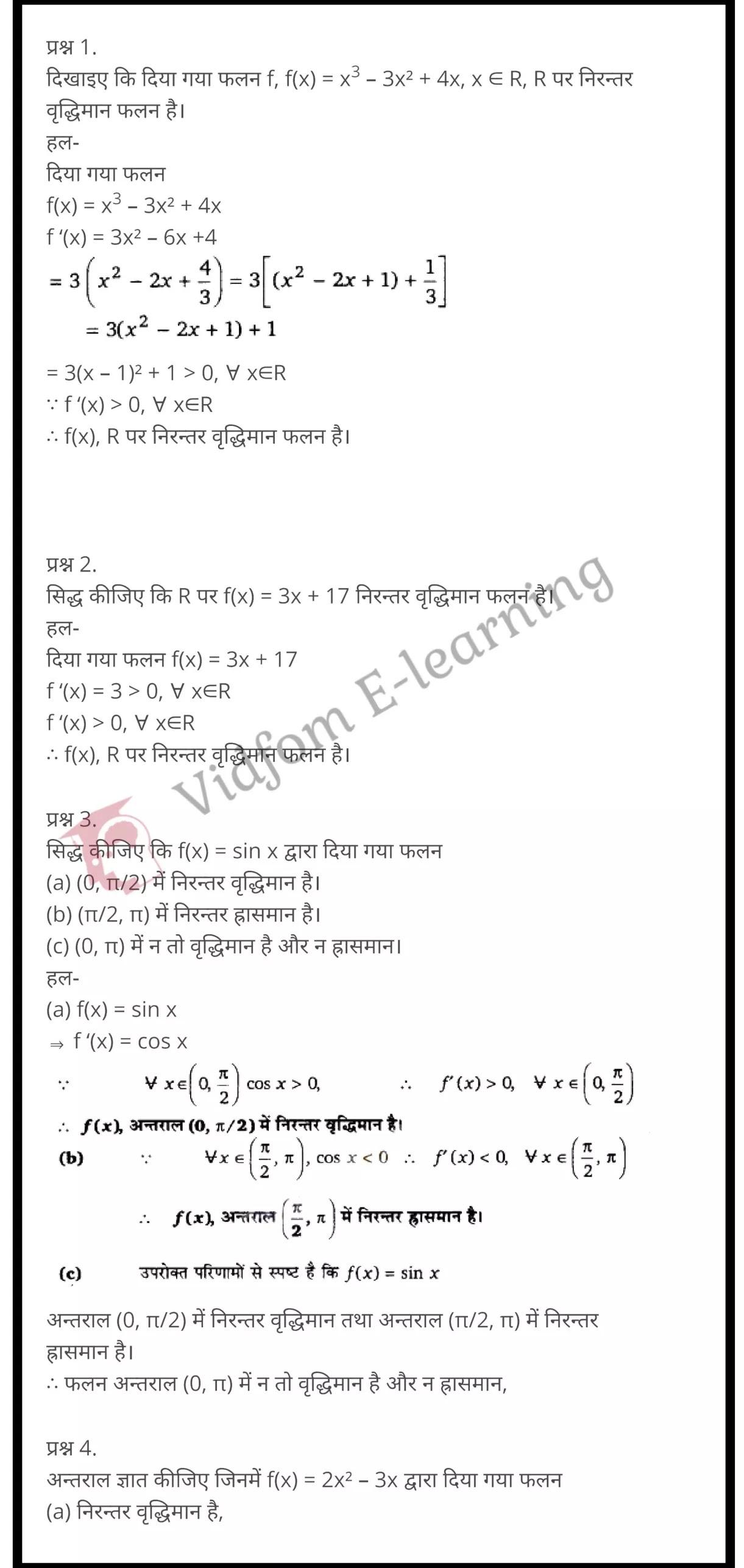 class 12 maths chapter 6 light hindi medium 8
