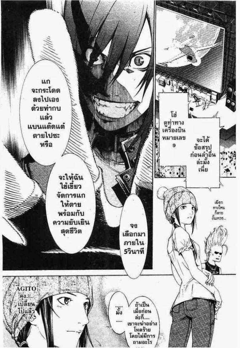 Air Gear - หน้า 124