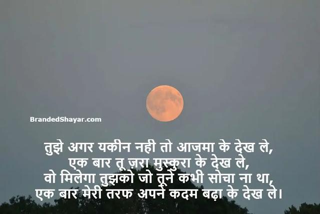 Success Shayari in Hindi Images