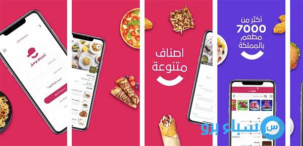 أفضل تطبيقات توصيل مطاعم 2021