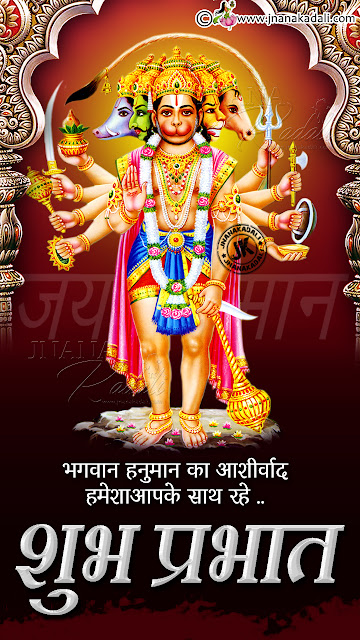 good morning quotes in hindi, lord hanuman images with suprabath greetings in hindi, hindi subhoday quotes hd wallpapers
